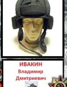 Ивакин Владимир Дмитриевич