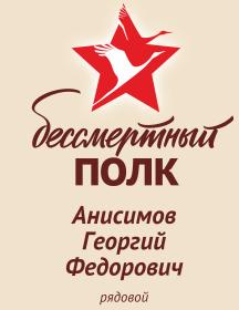Анисимов Георгий Федорович