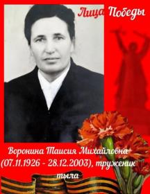 Воронина (Кизяева) Таисия Михайловна