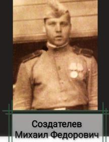 Создателев Михаил Фёдорович
