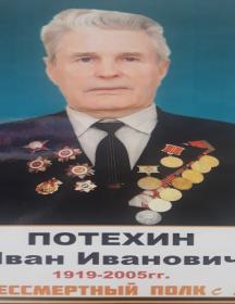 Потехин Иван Иванович