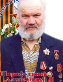 Шарафудинов Александр Савельевич