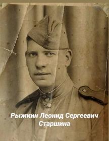 Рыжкин Леонид Сергеевич