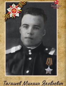 Тогашев Михаил Яковлевич