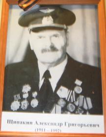 Щипакин Александр Григорьевич