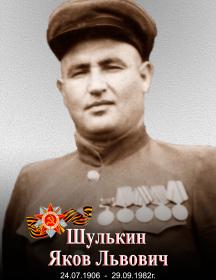 Шулькин Яков Львович