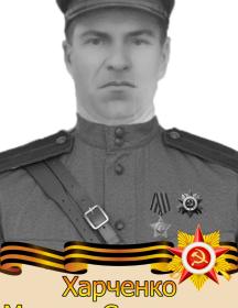 Харченко Максим Степанович