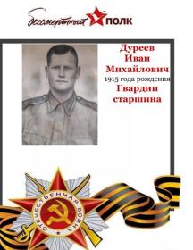 Дуреев Иван Михайлович