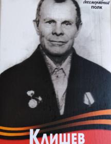 Клишев Дмитрий Тимофеевич