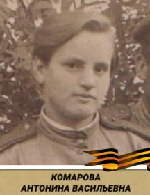 Комарова Антонина Васильевна