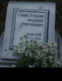 Свистунов Андрей Григорьевич