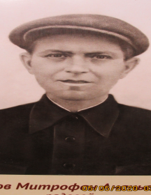 Блудов Митрофан Ананьевич