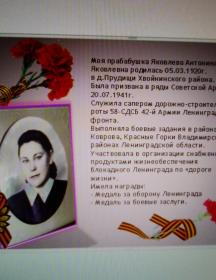 Яковлева Антонина Яковлевна