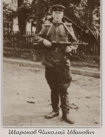 Шаронов Николай Иванович