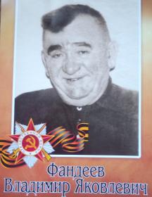 Фандеев Владимир Яковлевич