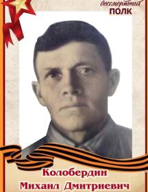 Колобердин Михаил Дмитриевич