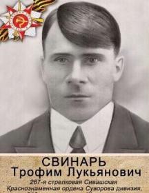 Свинарь Трофим Лукьянович