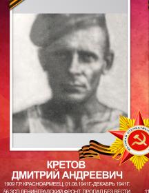 Кретов Дмитрий Андреевич