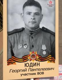 Юдин Георгий Пантелеевич