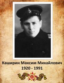 Каширин Максим Михайлович