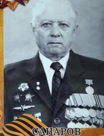 Санаров Иосиф Ефимович