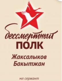 Жаксиликов Бакатжан
