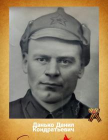 Данько Данил Кондратьевич
