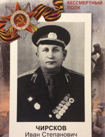 Чирсков Иван Степанович