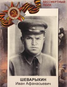 Шеварыкин Иван Афанасьевич