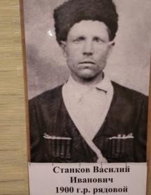 Станков Василий Иванович