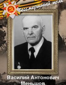 Меньшов Василий Антонович