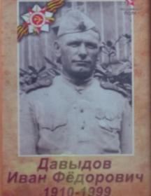 Давыдов Иван Федорович