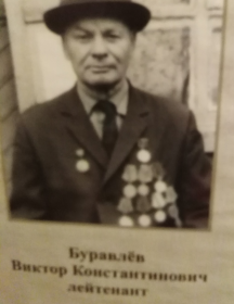 Буравлев Виктор Константинович