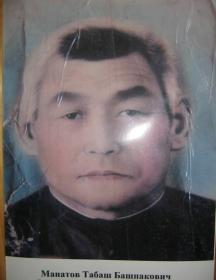 Манатов Табаш Башпакович