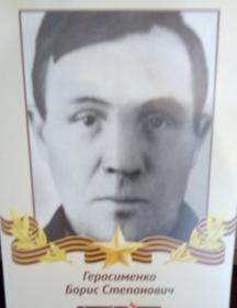 Герасименко Борис Степанович