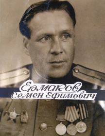 Ермаков Семен Ефимович