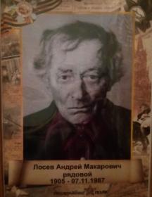 Лосев Андрей Макарович