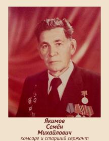 Якимов Семён Михайлович