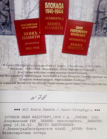 Устинов Иван Федотович