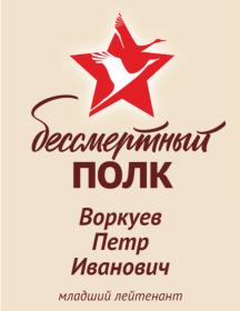 Воркуев Петр Иванович
