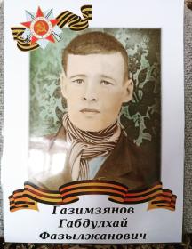 Газимзянов Габдулхай Фазылжанович