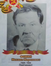 Фомин Михаил Миронович