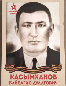 Касымханов Байбагис Дулатович
