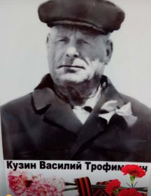 Кузин Василий Трофимович