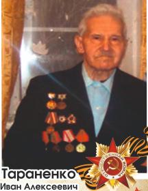 Тараненко Иван Алексеевич