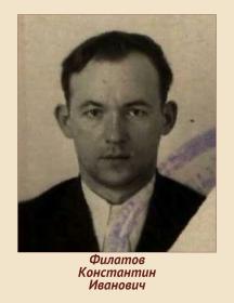 Филатов Константин Иванович