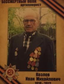 Козлов Иван Михайлович