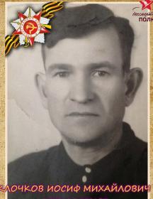 Клочков Иосиф Михайлович