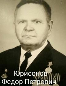 Юрисонов Федор Петрович