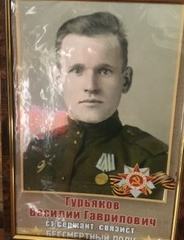 Гурьяков Василий Гаврилович